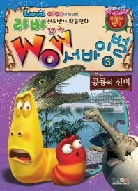 라바 와우 서바이벌. 3: 공룡의 신비