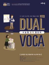중학 영단어 Dual Voca(고난도)  ((연구용 ,해답미체크,일반판매용과 동일,cd 있습니다.))