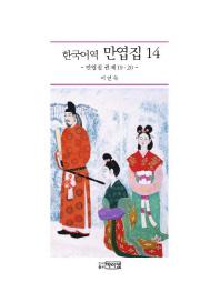 한국어역 만엽집. 14(양장본 HardCover)
