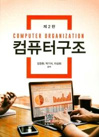 컴퓨터구조(2판)