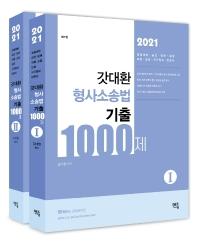 갓대환 형사소송법 기출 1000제 세트(2021)(7판)(전2권)