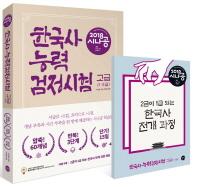 한국사능력검정시험 고급(2018)(시나공)