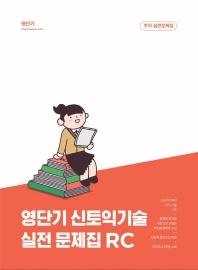 영단기 신 토익기술 실전 문제집 RC