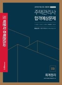 회계원리 합격예상문제(주택관리사 1차)(2019)