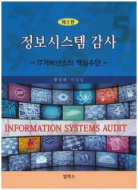정보시스템 감사(2판)