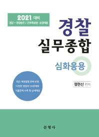 경찰실무종합 심화응용(2021)