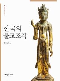 한국의 불교조각(화정미술사강연 4)