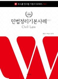 민법정리 기본사례(2021)(로스쿨 민사법 기본서 Series)