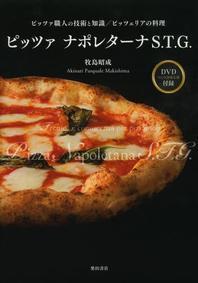 [해외]ピッツァ ナポレタ-ナS.T.G. ピッツァ職人の技術と知識ピッツェリアの料理