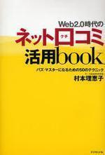 [해외]WEB2.0時代のネット口コミ活用BOOK バズ.マスタ―になるための50のテクニック