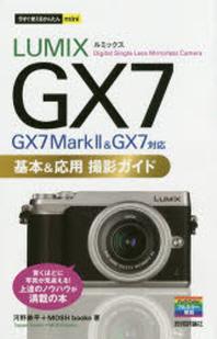 LUMIX GX7基本&應用撮影ガイド
