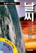 날씨(클릭 사이언스 8)(CD-ROM 1장 포함)