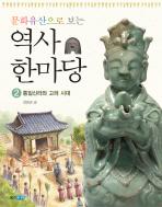 역사 한마당. 2: 통일신라와 고려 시대(문화유산으로 보는)