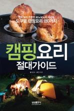 캠핑 요리 절대 가이드