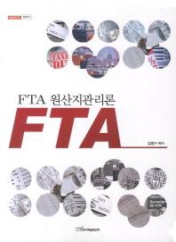FTA 원산지관리론(내일을여는지식 경영경제 71)