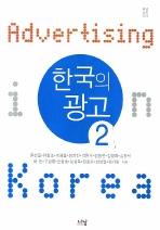 한국의 광고. 2(나남신서 1277)