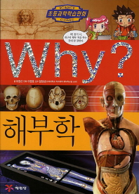 Why 해부학(초등과학학습만화 55)(양장본 HardCover)