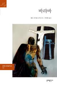 바라바(2판)(문예세계문학선 44)