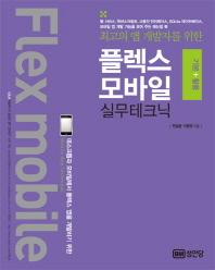 플렉스 모바일 실무테크닉(기본 활용)(최고의 앱 개발자를 위한)