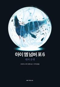 아이 엠 넘버 포. 6: 텐의 운명(로리언레거시 6)
