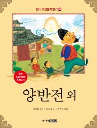 한국 고전문학 읽기. 4: 양반전 외