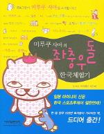 미루쿠 사마의 좌충우돌 한국체험기