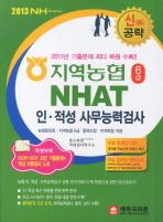 지역농협 6급 NHAT 인 적성 사무능력검사(2013)(신공략)(개정판)(CD1장포함)