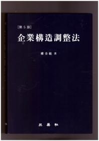 기업구조조정법(5판)(양장본 HardCover)