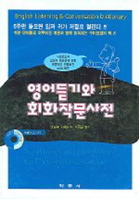 영어듣기와 회화작문사전(CD9장포함)