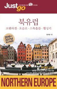 저스트고 북유럽: 코펜하겐 오슬로 스톡홀름 헬싱키(2016-2017)