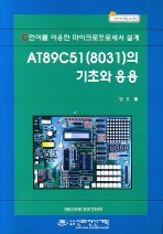 AT89C51(8031)의 기초와 응용((C언어를 이용한 마이크로프로세서 설계))