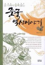 중국역사이야기. 4(합본)(온 가족이 함께 읽는)(온 가족이 함께 읽는)