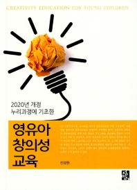 영유아 창의성 교육(2020)(누리과정에 기초한)(개정판)
