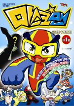 마스크맨 1(지구를 수호하라)