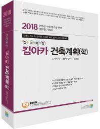 킴아카 건축계획(학)(2018)(합격예감)