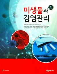 미생물과 감염관리(2판)