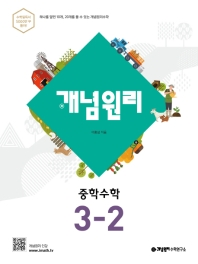 중학 수학 중3-2(2020)(개념원리)