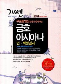 금호아시아나 인적성검사(2014)(기쎈)