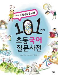 101가지 초등 국어 질문사전(국어선생님도 궁금한)