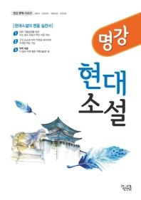 고등 현대소설(2020)(명강)(명강 문학 시리즈)