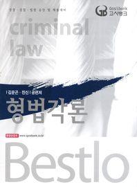 형법각론(경찰 검찰 법원 승진 및 채용대비)(개정판 3판)