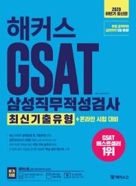 GSAT 삼성직무적성검사 최신기출유형+온라인 시험 대비(2020 하반기)(해커스)