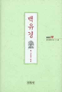 백유경(불교경전 10)(양장본 HardCover)