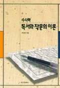수사학 독서와 작문의 이론