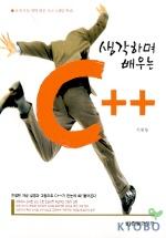 생각하며 배우는 C++