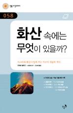 화산 속에는 무엇이 있을까(민음 바칼로레아 58)