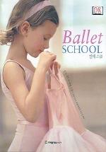 발레 스쿨