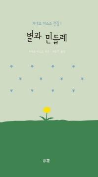 별과 민들레(가네코 미스즈 전집 1)