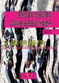 문헌정보학 전공과목의 교과내용 표준모형 개발연구