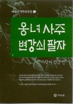 옹녀 사주 변강쇠 팔자 (예지연 역할칼럼집 2)